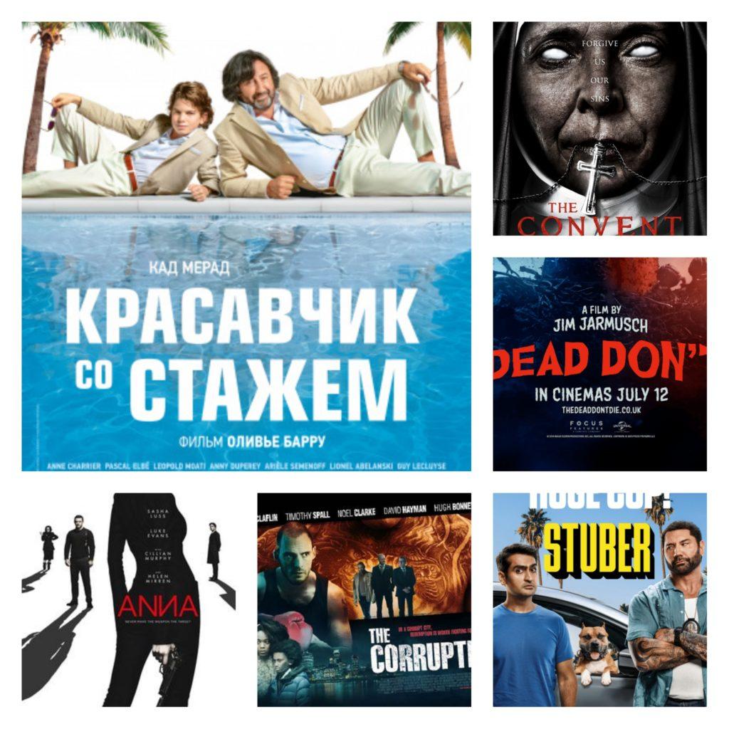 Премьеры фильмов 11 июля